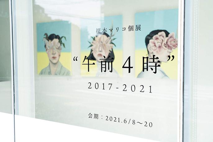 """榎本マリコ個展 """"午前4時"""" 2017-2021"""