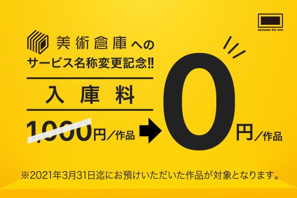 入庫料0円キャンペーン