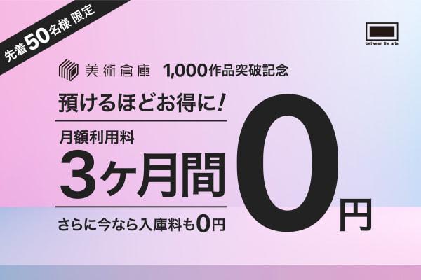 先着50名様 3ヶ月間 サービス利用料0円